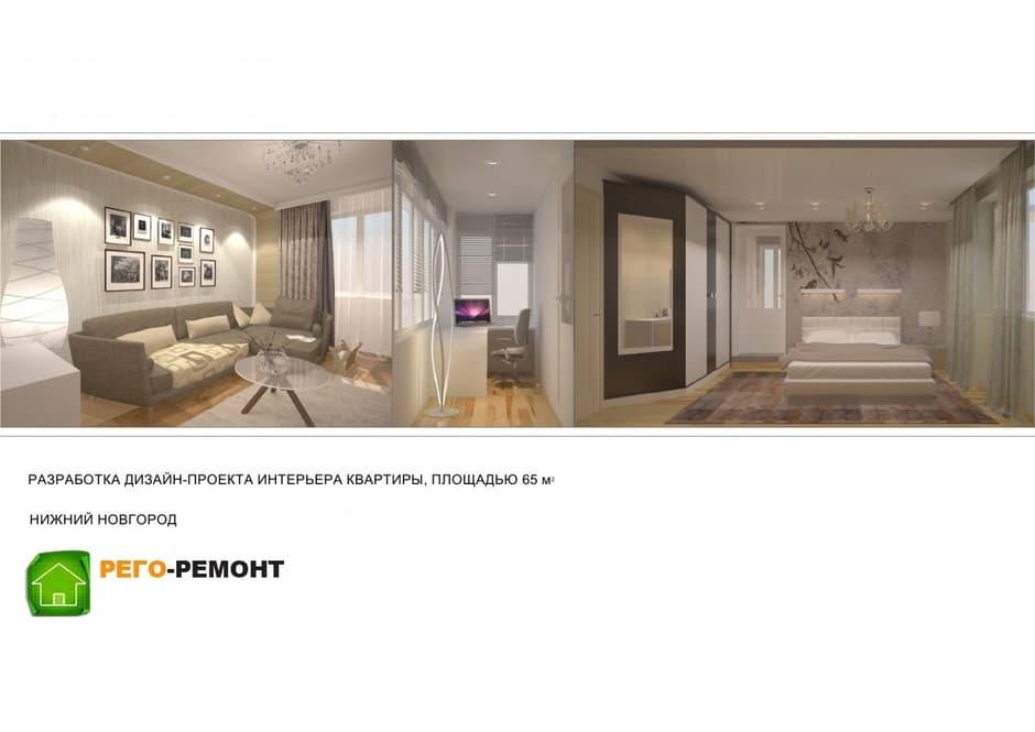 Разработка дизайн проекта квартиры в новостройке